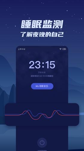 好眠app截�D3