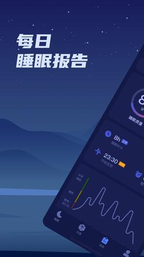 好眠app截�D1