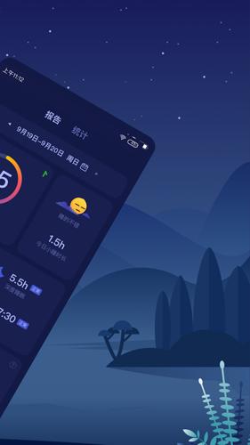 好眠app截�D2