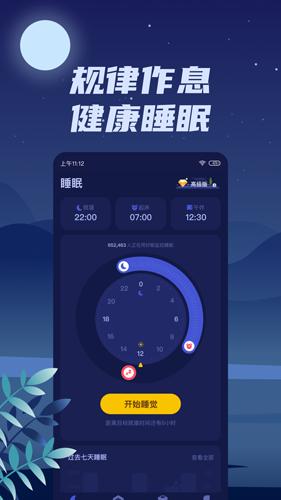 好眠app截�D7