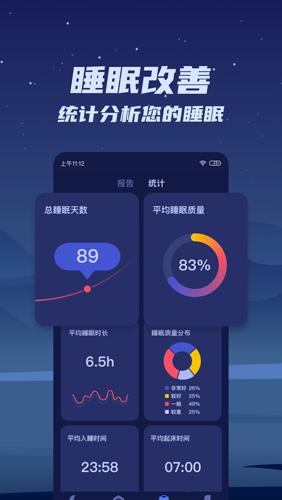 好眠app截�D6