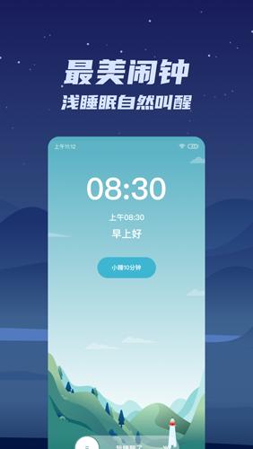 好眠app截�D5