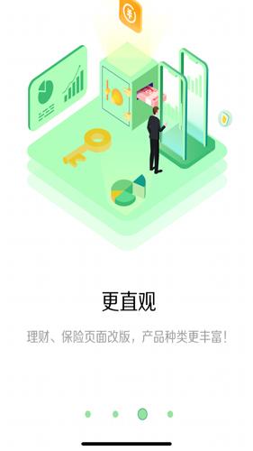 郵儲銀行手機銀行app截圖3