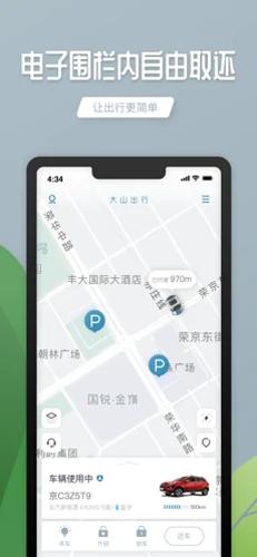大山出行app截�D4