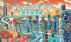 WUCG东区决赛圆满落幕 诸强剑指全国总决赛