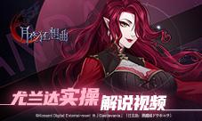 Castlevania正版手游《月夜狂想曲》尤兰达实操解说视频发布