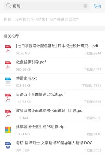 微盘app4