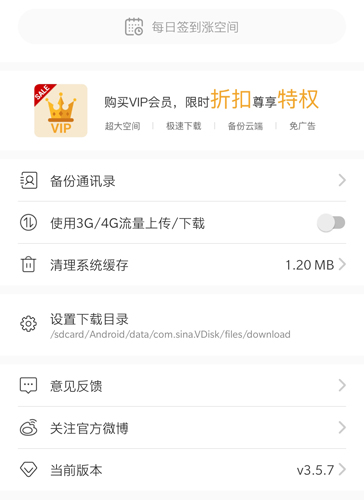 微盘app5