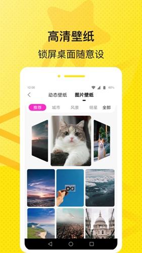 星星壁纸相机app截图3