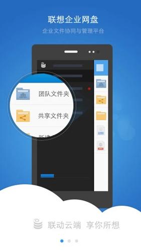 联想企业网盘app截图1