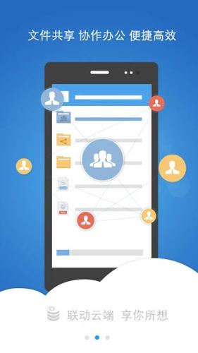 联想企业网盘app截图2