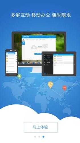 联想企业网盘app截图3