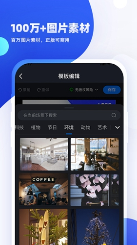创客贴设计app截图3