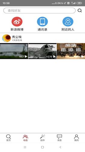 快秀app截图4