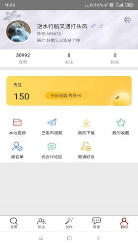 快秀app截图3