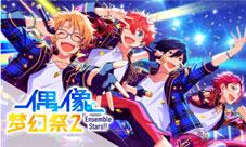 《偶像梦幻祭2》新PV公开 我们的合奏 才刚刚开始