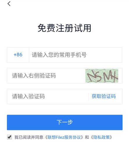 联想企业网盘app2