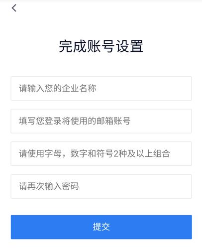 联想企业网盘app3