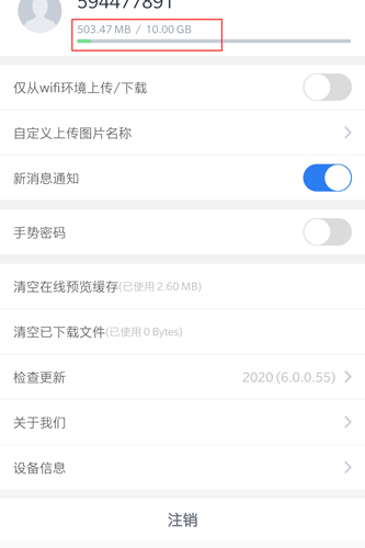 联想企业网盘app4