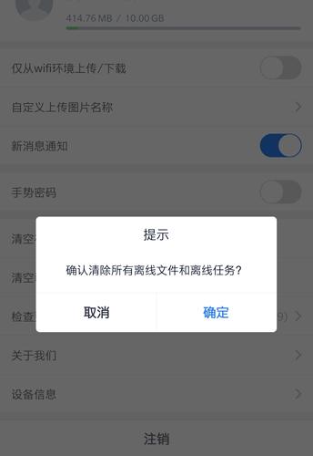 联想企业网盘app7