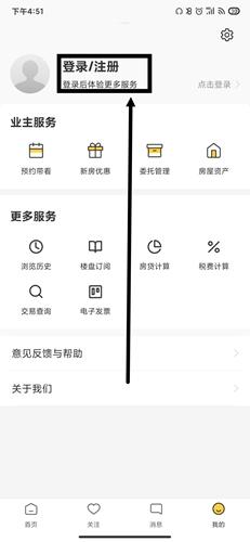 Q房网app1