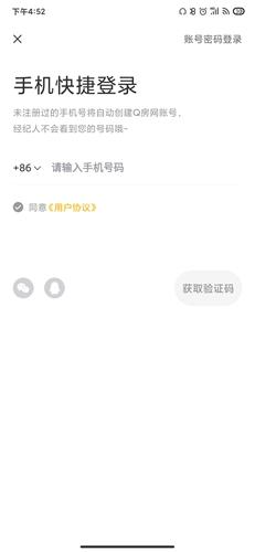 Q房网app2