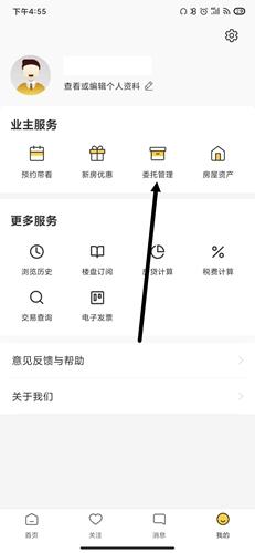 Q房网app3