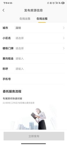 Q房网app5