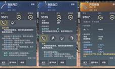 妄想山海新手用什么武器 新手武器推荐