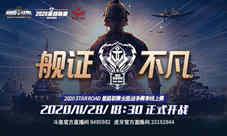 《巅峰战舰》2020 星路联赛全面战争线上赛11.28开战