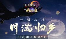 与你共看月升日暮《剑网3》全门派昼夜开启星辰变幻