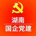 湖南国企党建APP