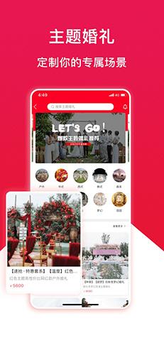大好婚礼app截图1