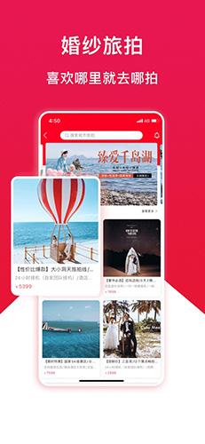 大好婚礼app截图2