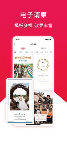 大好婚礼app截图4