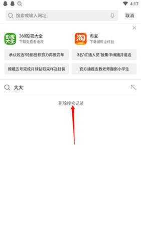 微米浏览器怎么删除搜索记录2