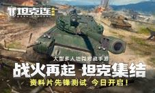 """""""坦克�B�技版""""先�h首�y今日�⒛�"""