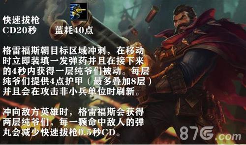 英雄聯盟手游男槍技能圖4