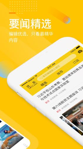 手机搜狐新闻app截图1
