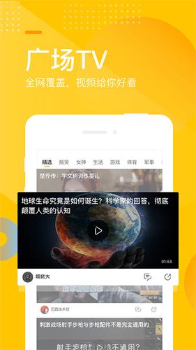 手机搜狐新闻app截图3