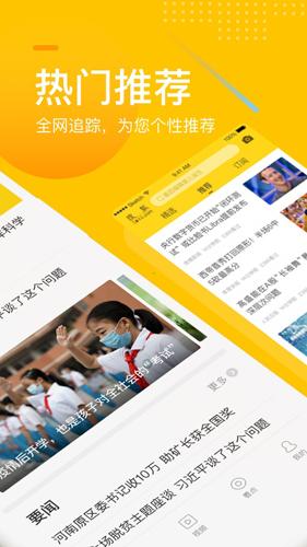 手机搜狐新闻app截图2