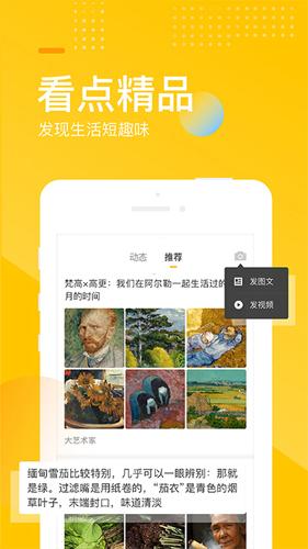 手机搜狐新闻app截图4