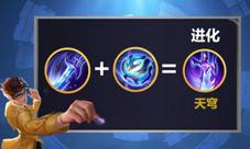 王者荣耀S22赛季装备改版 复活甲可再合成苍穹崛起