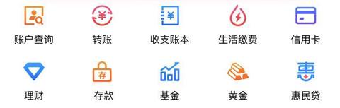 交通銀行app怎么看銀行卡號