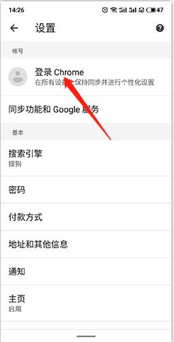 谷歌瀏覽器怎么登陸賬號3