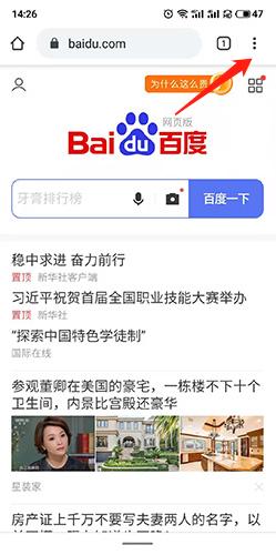 谷歌瀏覽器怎么翻譯網頁