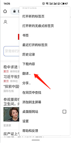谷歌瀏覽器怎么翻譯網頁2