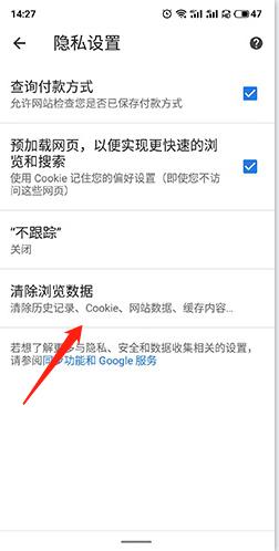 谷歌瀏覽器怎么清除緩存4