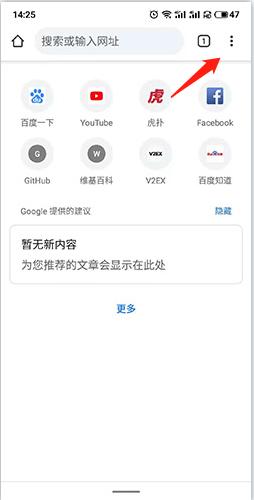 谷歌浏览器如何设置主页