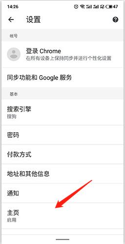 谷歌瀏覽器如何設置主頁3